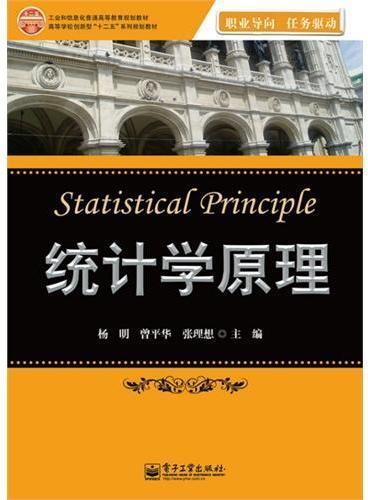 统计学原理