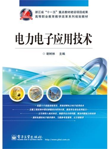 电力电子应用技术