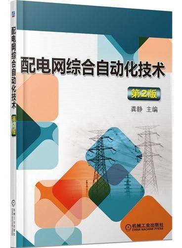 配电网综合自动化技术 第2版