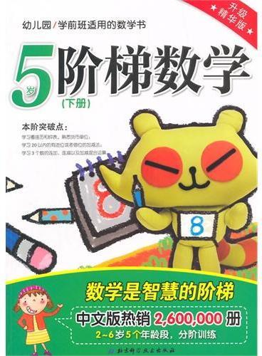 5岁阶梯数学 下册(升级精华版)