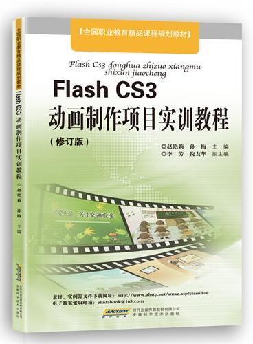 Flash CS4动画制作项目实训教程