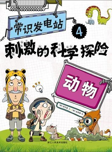 刺激的科学探险:动物(常识发电站4)(通过漫画学习知识的常识发电站)