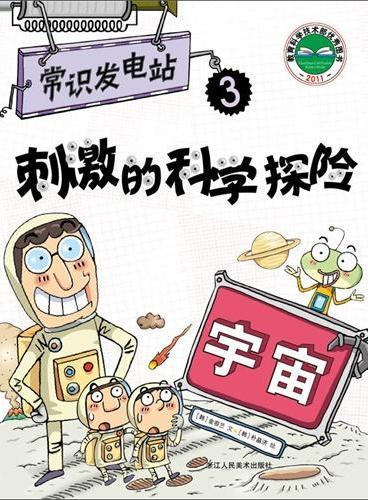 刺激的科学探险:宇宙(常识发电站3)(通过漫画学习知识的常识发电站)