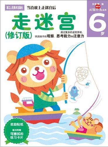 多湖辉新头脑开发丛书:走迷宫(修订版)6岁(通过复杂的迷宫游戏,巩固孩子的观察、思考能力和注意力。)