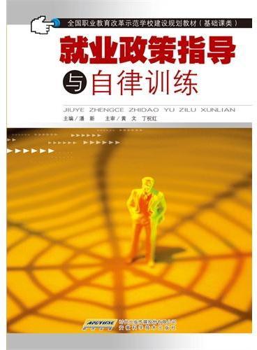 就业政策指导与自律训练