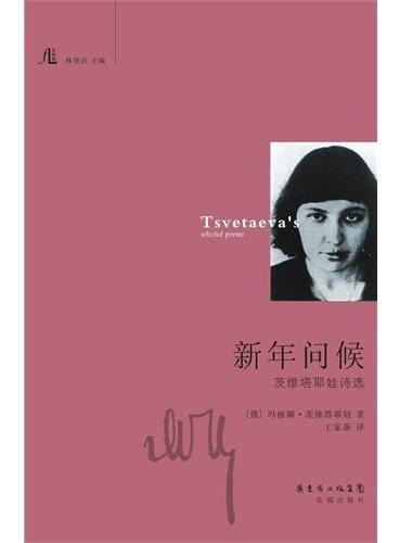 新年问候:茨维塔耶娃诗选(茨维塔耶娃诗歌最好的中译本,其中大部分诗歌属首次译成中文)