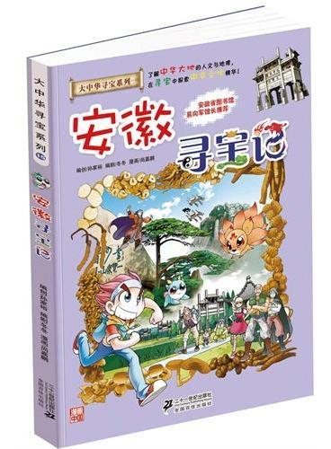15 安徽寻宝记  我的第一本大中华寻宝漫画书