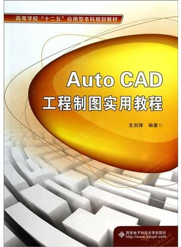 AutoCAD工程制图实用教程