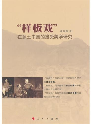 """""""样板戏""""在乡土中国的接受美学研究"""