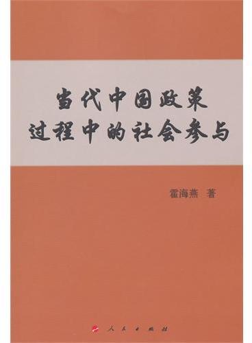 当代中国政策过程中的社会参与(L)