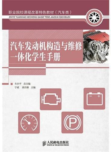 汽车发动机构造与维修一体化学生手册