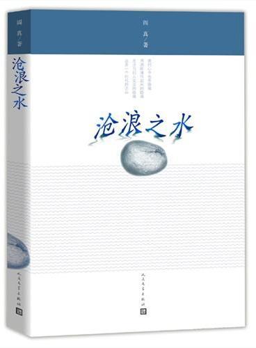 沧浪之水---近20年唯一持续畅销的当代作家原创长篇小说!新版重装上市!