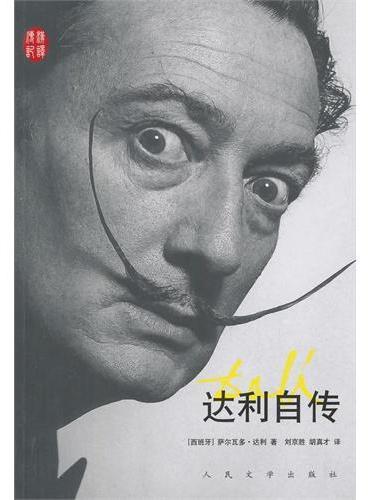达利自传-超现实主义画家达利最具揭秘性的传记!