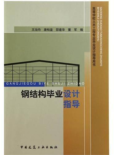 钢结构毕业设计指导