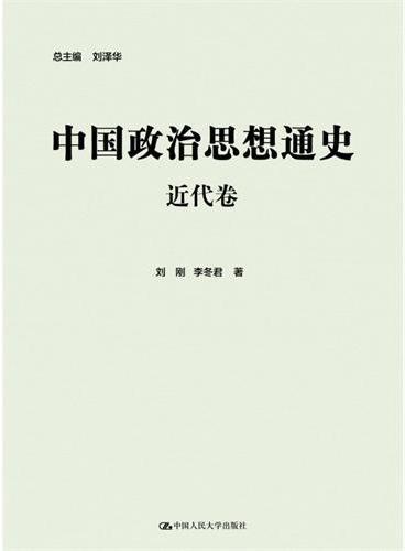 中国政治思想通史·近代卷(丛书全9卷)