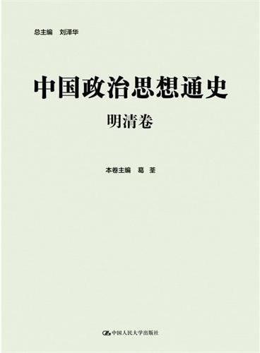 中国政治思想通史·明清卷(丛书全9卷)