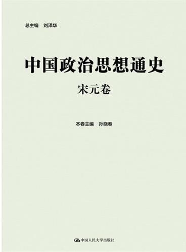 中国政治思想通史·宋元卷(丛书全9卷)