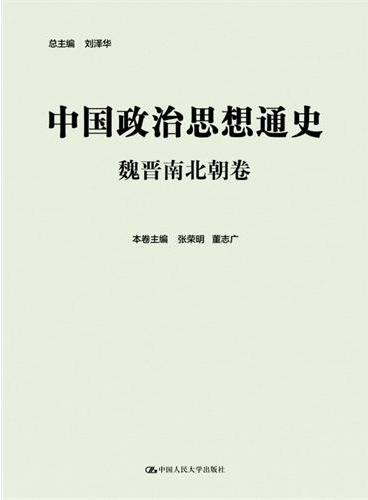 中国政治思想通史·魏晋南北朝卷(丛书全9卷)