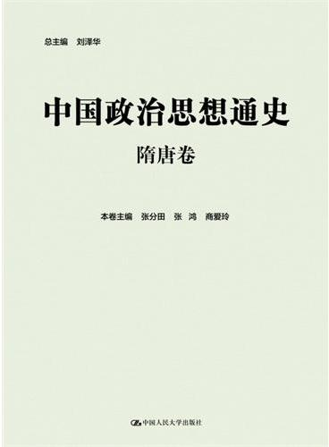 中国政治思想通史·隋唐卷(丛书全9卷)