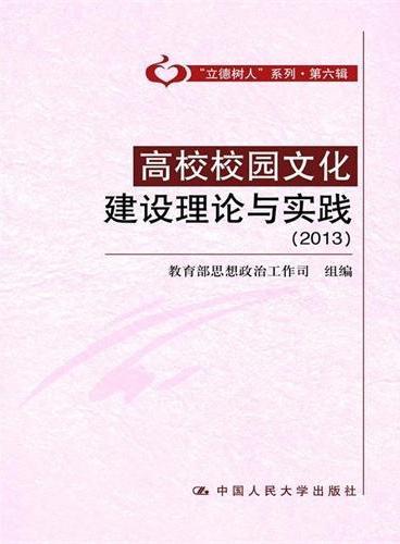 """高校校园文化建设理论与实践(2013)(""""立德树人""""系列·第六辑)"""