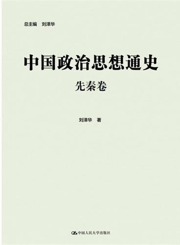 中国政治思想通史·先秦卷(丛书全9卷)