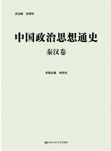 中国政治思想通史·秦汉卷(丛书全9卷)