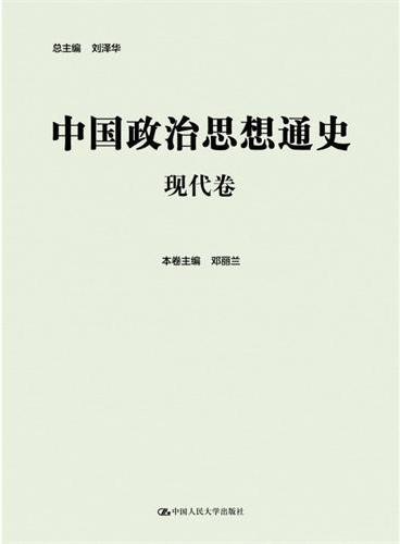 中国政治思想通史·现代卷(丛书全9卷)