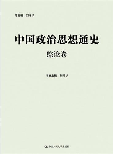 中国政治思想通史·综论卷(丛书全9卷)