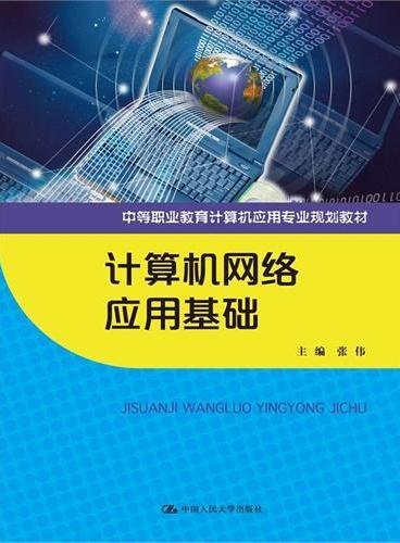 计算机网络应用基础(中等职业教育计算机应用专业规划教材)
