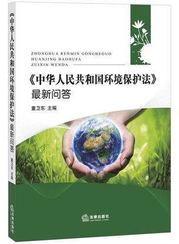 《中华人民共和国环境保护法》最新问答