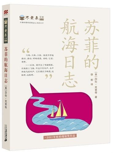 不老泉文库 10 苏菲的航海日志  麦克米伦世纪