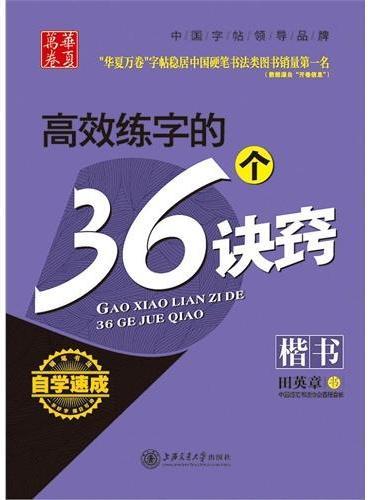 华夏万卷-高效练字的36个诀窍(楷书)