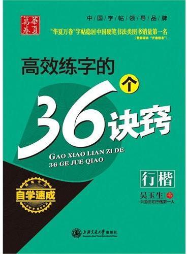 华夏万卷-高效练字的36个诀窍(行楷)