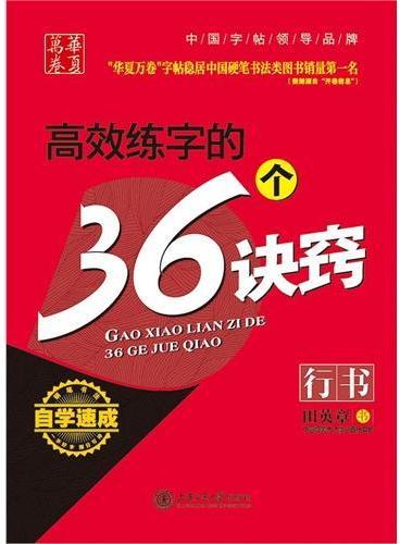 华夏万卷-高效练字的36个诀窍(行书)