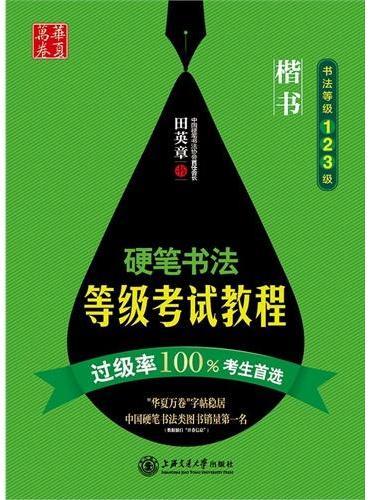 华夏万卷-硬笔书法等级考试教程(楷书)