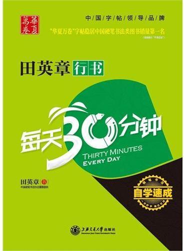 华夏万卷-田英章行书每天30分钟