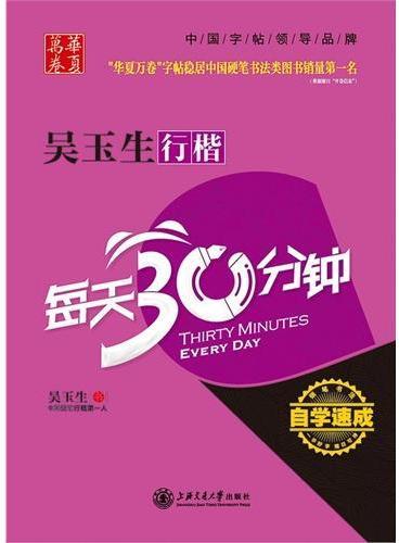 华夏万卷-吴玉生行楷每天30分钟