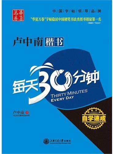 华夏万卷-卢中南楷书每天30分钟