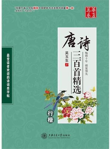 华夏万卷-唐诗三百首精选(行楷)