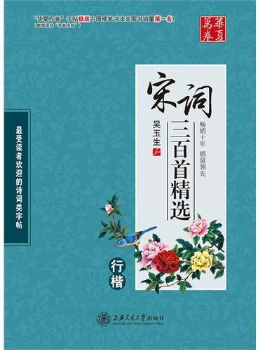 华夏万卷-宋词三百首精选(行楷)