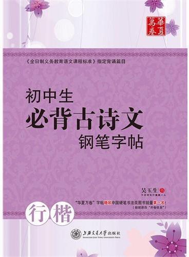 华夏万卷-初中生必背古诗文钢笔字帖(行楷)