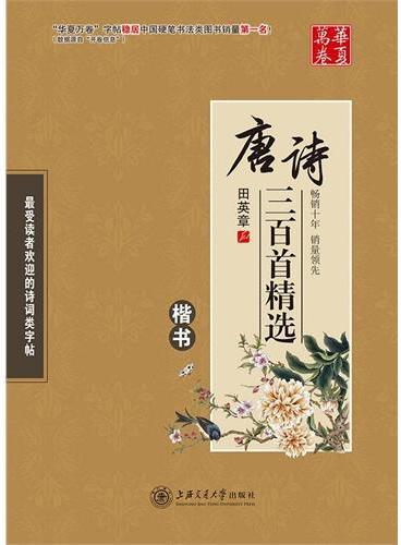 华夏万卷-唐诗三百首精选(楷书)