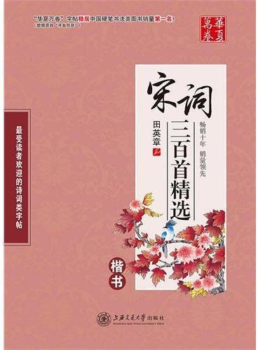华夏万卷-宋词三百首精选(楷书)