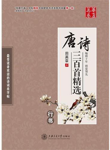 华夏万卷-唐诗三百首精选(行书)