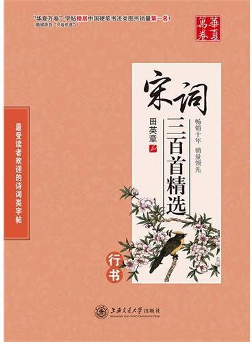 华夏万卷-宋词三百首精选(行书)