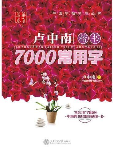 华夏万卷-卢中南楷书7000常用字