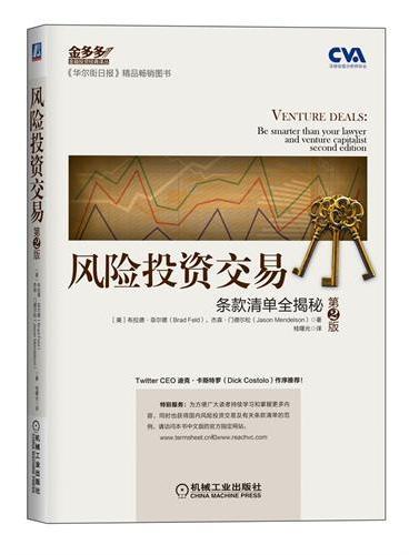 风险投资交易(第2版)