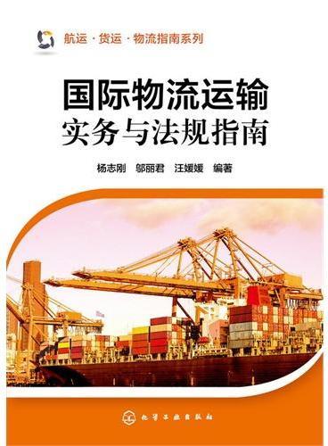 航运·货运·物流指南系列--国际物流运输实务与法规指南