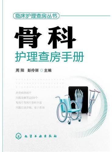 临床护理查房丛书--骨科护理查房手册
