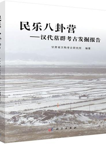民乐八卦营——汉代墓群考古发掘报告